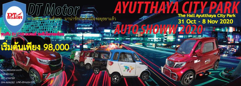 Dtmotor Ayutthayabosure